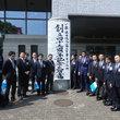 夫婦JCの一般社団法人 富士宮青年会議所 創立45周年式典・祝賀会